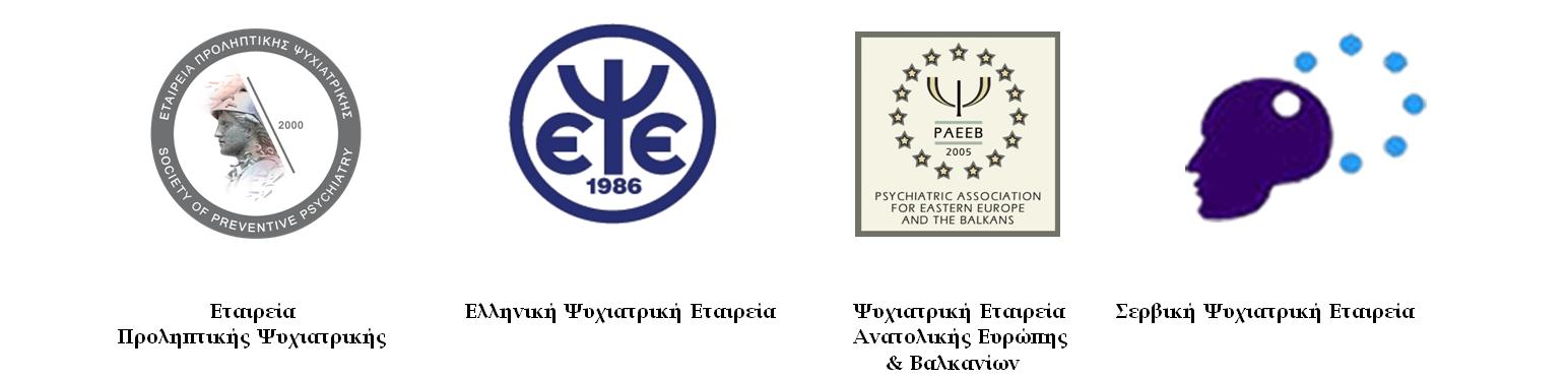 anti-polemiki-diakirixi-athinon-eteria-proliptikis-psychiatrikis