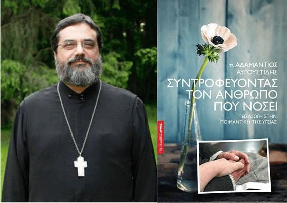 Πρωτοπρεσβύτερος Αδαμάντιος Αυγουστίδης - Reverend Adamantios Avgoustidis