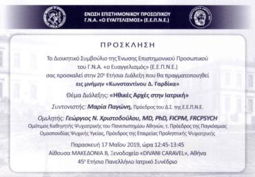 Πρόσκληση σε διάλεξη εις μνήμην του Κωνσταντίνου Γαρδίκα με ομιλία του Προέδρου της Εταιρείας Προληπτικής Ψυχιατρικής Καθηγητού Γεωργίου Χριστοδούλου με θέμα: «Ηθικές Αρχές στην Ιατρική»