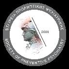 Society of Preventive Psychiatry SPP Εταιρεία Προληπτικής Ψυχιατρικής