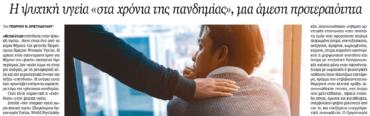 covid 19 πανδημία και Ψυχική Υγεία - Άρθρο στην Καθημερινή